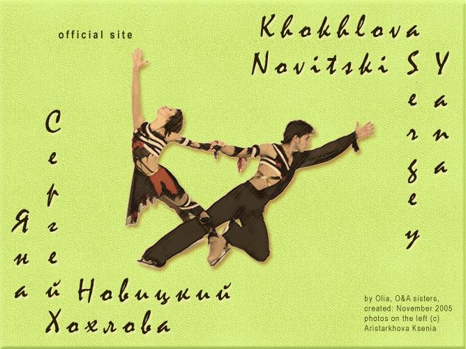 Яна Хохлова и Сергей Новицкий: официальный сайт / Yana Khokhlova and Sergei Novitski: official site